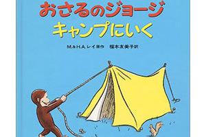 3〜6歳の男の子にオススメ!の絵本