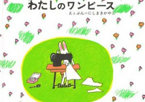 3〜6歳の女の子にオススメ!の絵本