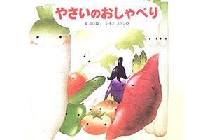 「子どもを野菜好きに!」野菜が出てくるストーリーの絵本