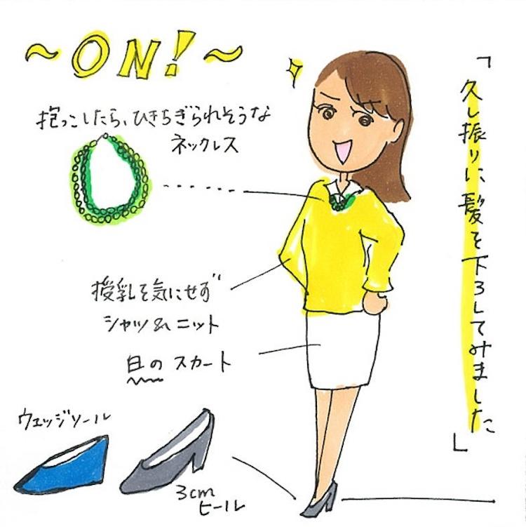 【第3回】ヒールとアクセと、ひとりでトイレ 〜ワーママ子育て狂想曲~