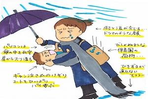 【第6回】冬の復職は心も凍る〜ワーママ子育て狂想曲~