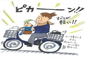 【第8回】ママの三種の神器!? 電動自動車デビュー! 〜ワーママ子育て狂想曲~