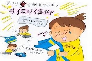 【第12回】続・悪夢のシーツ作りとその結末 〜ワーママ子育て狂想曲〜