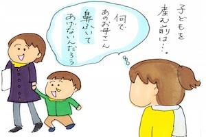【第13回】鼻吸いマシーンは必要か? 〜ワーママ子育て狂想曲〜