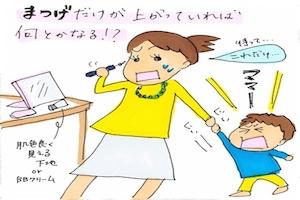 【第14回】マツゲさえ上がれば何とかなる! 〜ワーママ子育て狂想曲〜