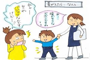 【第15回】うちの子、ホントはオシャレなんです! 〜ワーママ子育て狂想曲〜