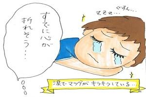 【第18回】涙の断乳日記、その3 初日の絆創膏と涙 〜ワーママ子育て狂想曲〜
