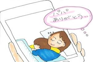 【第17回】涙の断乳日記、その2 前夜の贈り物 ~ワーママ子育て狂想曲〜