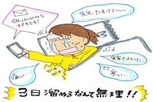 【第19回】涙の断乳日記、その4 ソッコー乳腺炎になりかける 〜ワーママ子育て狂想曲〜