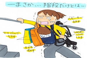 【第21回】階段オンリーの駅と大荷物には要注意! 〜ワーママ子育て狂想曲〜
