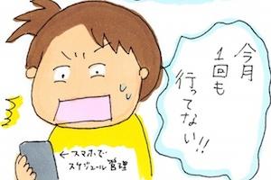 【第24回】1回1万円のベビースイミング? 〜ワーママ子育て狂想曲〜