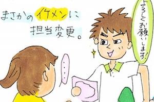 【第25回】生協の主婦戦略にハマる!? 〜ワーママ子育て狂想曲〜