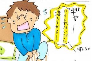 【第26回】涙の断乳日記、その8 悲劇のヒーロー新ポーズ<br>〜ワーママ子育て狂想曲〜