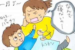 【第27回】保育園シーツだと自然と寝る? 〜ワーママ子育て狂想曲〜