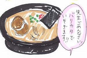 【第28回】熱くて・辛くて・生モノが食べたい! 〜ワーママ子育て狂想曲〜