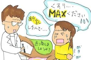【第32回】断乳万歳? 薬が飲める幸せ 〜ワーママ子育て狂想曲〜