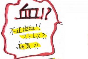 【第33回】涙の断乳日記、その10 ストレス性不正出血!?<br>〜ワーママ子育て狂想曲〜