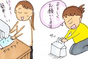【第40回】友人作と外注の違いは何? 〜ワーママ子育て狂想曲〜