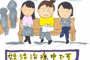 【第46回】2人目不妊治療の苦労と苦悩<br />〜ワーママ子育て狂想曲〜