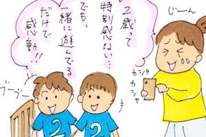 【第47回】2歳の誕生日はどう祝う? 〜ワーママ子育て狂想曲〜