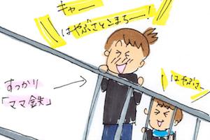 【第48回】子鉄のメッカ「日暮里駅」へ 〜ワーママ子育て狂想曲〜