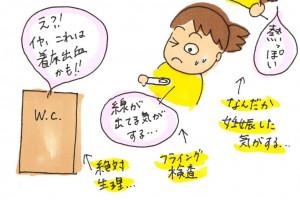 【第52回】ついに第二子妊娠! 初期症状とネット検索<br />~ワーママ子育て狂想曲〜