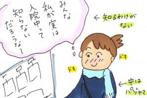 【第55回】入院セットに忘れたものは ~ワーママ子育て狂想曲〜