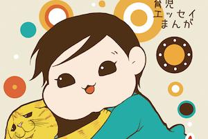 子どもが大好きすぎる! あふれ出す愛情から<br>子育て漫画を描き始めたSNS漫画家・きくまきさんの育児論
