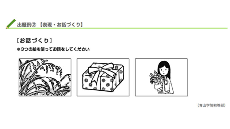出展:(http://www.tokyogakuen.co.jp/school_course/juken.html)
