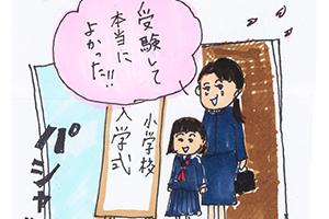 ワーママは小学校受験できるのか ~ママたちの小学校受験壮絶バトル体験記~【後編】