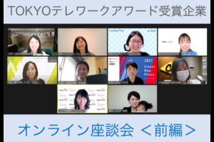 【TOKYOテレワークアワード受賞企業による座談会】<br>みんなのものになったテレワーク。普及のカギはトップのコミットと環境整備の支援にあり!/前編