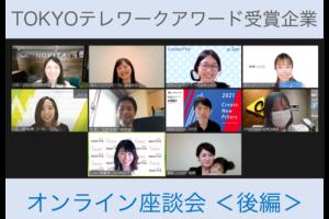 【TOKYOテレワークアワード受賞企業による座談会】<br>多様な働き方と認め合う風土、みんなが働きやすい職場で生産性を向上させる/後編